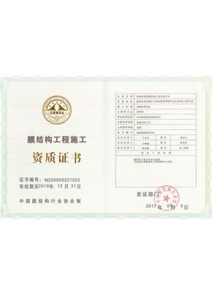 烨兴膜结构工程施工资质证书