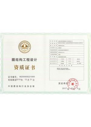 烨兴膜结构工程设计资质证书