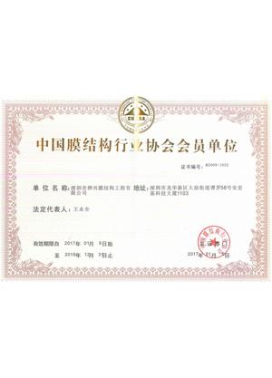 烨兴中国膜结构行业协会会员单位证书