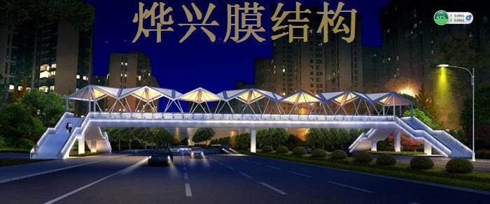 烨兴-长沙梅溪湖天桥膜结构工程正在施工中