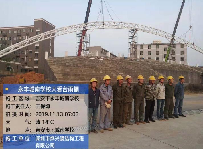 烨兴-吉安永丰城南学校大看台雨棚项目最新进展