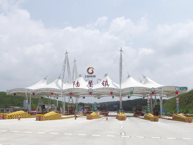 广西陆屋大型膜结构收费站工程